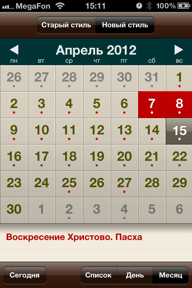Приложение календарь